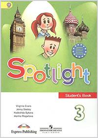 ГДЗ к учебнику Spotlight 3. Student's Book