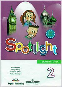 ГДЗ к учебнику Spotlight 2. Student's Book