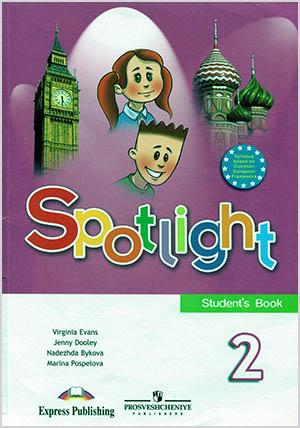 Гдз по Английскому языку 2 Класс Starlight 2 Часть Учебник Ответы