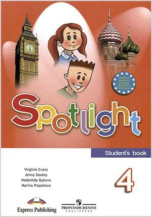 Гдз Spotlight Английский в Фокусе 4 Класс Test Booklet Контрольные Задания