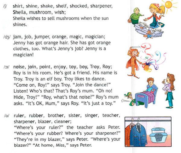 Учебник Spotlight 3. Student's Book. Страница 151