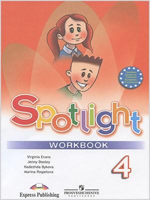 Английский язык. Английский в фокусе / spotlight. 4 класс. Учебник.