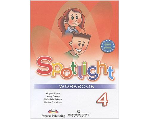 ГДЗ к рабочей тетради Spotlight 4. Workbook