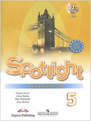 spotlight 5 класс учебник