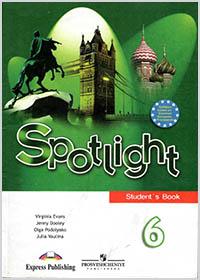 ГДЗ к учебнику Spotlight 6. Student's Book