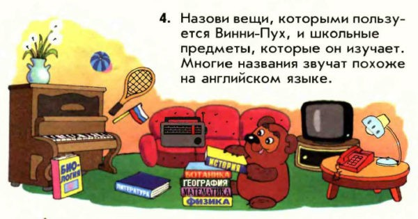 Учебник Enjoy English 1. Student's Book. Страница 6