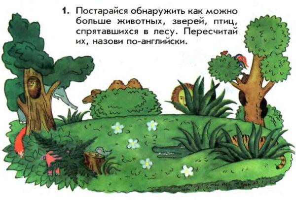 Учебник Enjoy English 1. Student's Book. Страница 16