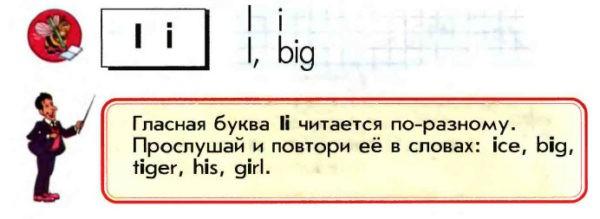 Учебник Enjoy English 1. Student's Book. Страница 18