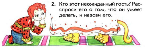 Учебник Enjoy English 1. Student's Book. Страница 25