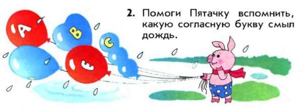 Учебник Enjoy English 1. Student's Book. Страница 13