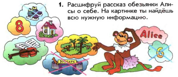Учебник Enjoy English 1. Student's Book. Страница 43