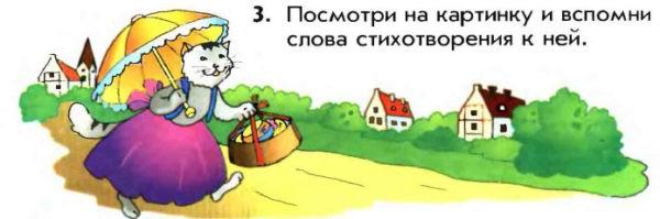 Учебник Enjoy English 1. Student's Book. Страница 50