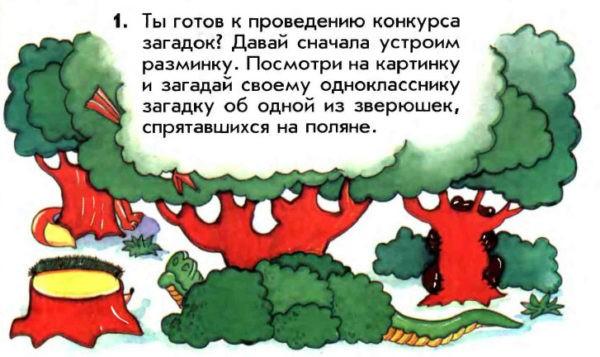 Учебник Enjoy English 1. Student's Book. Страница 71