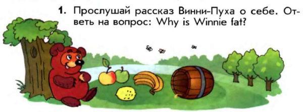 Учебник Enjoy English 1. Student's Book. Страница 96