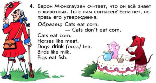 Учебник Enjoy English 1. Student's Book. Страница 107