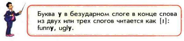 Учебник Enjoy English 1. Student's Book. Страница 63