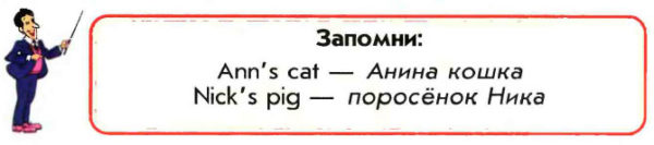Учебник Enjoy English 1. Student's Book. Страница 53