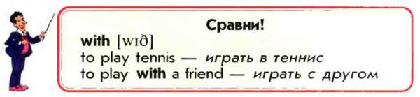 Учебник Enjoy English 1. Student's Book. Страница 121