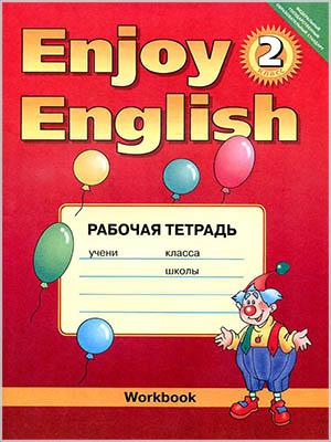 ГДЗ к рабочей тетради Enjoy English 2. Workbook