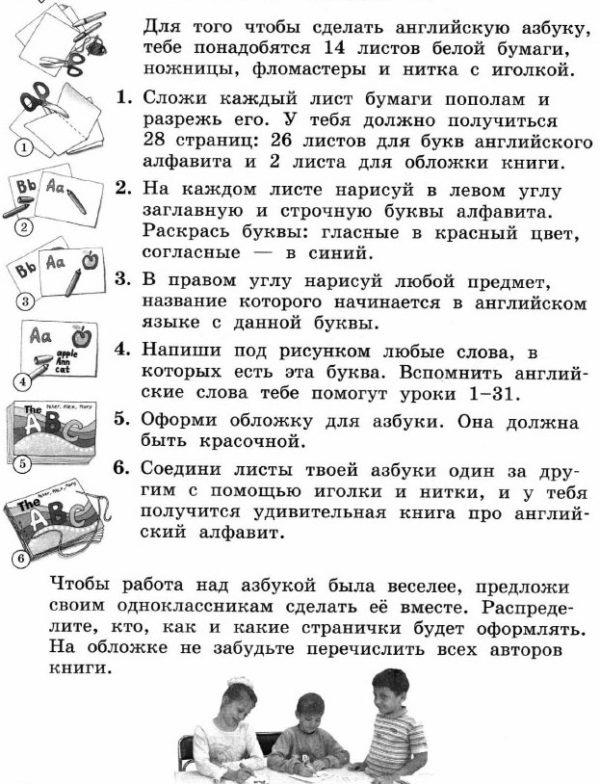 Рабочая тетрадь Enjoy English 2. Страница 28