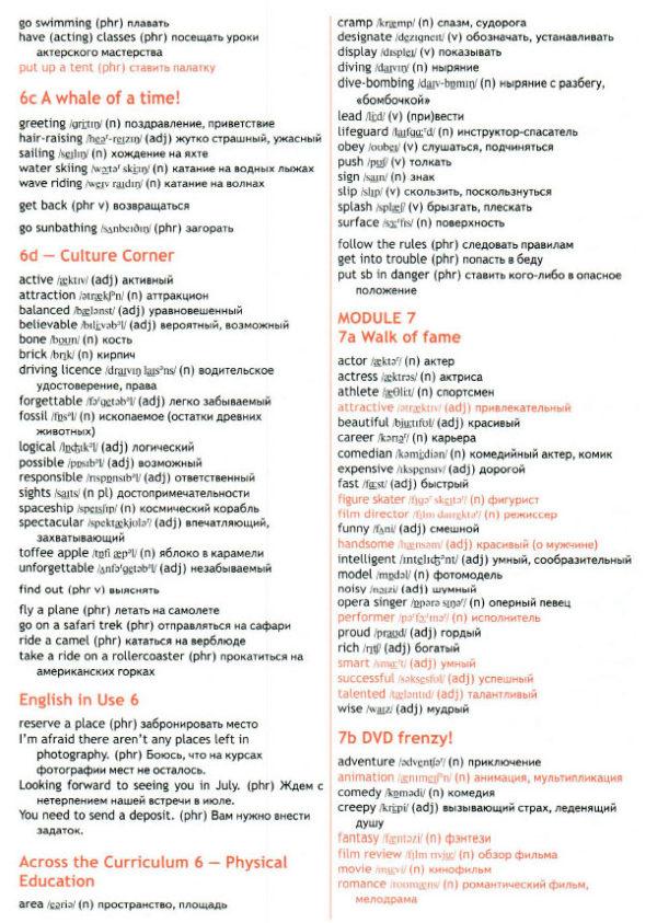 Учебник Spotlight 7. Word List