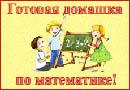 ГДЗ по математике для 1-6 классов