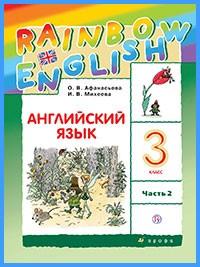 Ответы к учебнику Rainbow English. 3 класс. Часть 2 (2018 г)