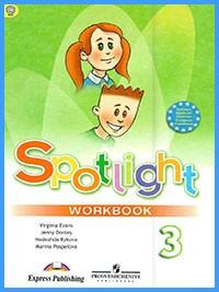 Ответы к рабочей тетради Spotlight 3. Workbook (2018 г)