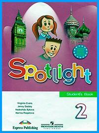 Ответы к учебнику Spotlight 2. Student's Book (2018 г)