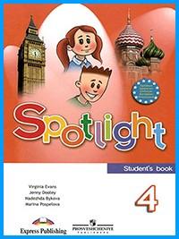 Ответы к учебнику Spotlight 4. Student's Book (2018 г)