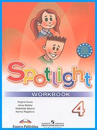 Ответы к рабочей тетради Spotlight 4. Workbook (2018 г)