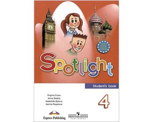 ГДЗ к учебнику Spotlight 4. Student's Book