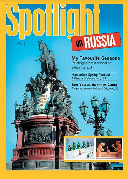 Учебник Spotlight 5. Student's Book. Spotlight on Russia. Страница 1