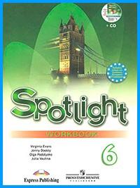 Ответы к рабочей тетради Spotlight 6. Workbook (2018 г)