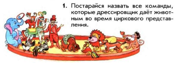 Учебник Enjoy English 1. Student's Book. Страница 24