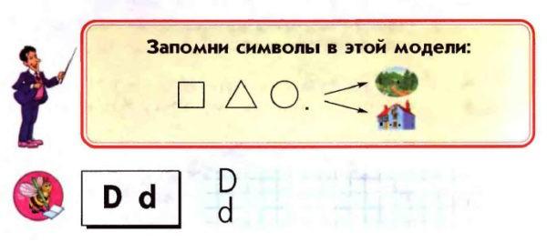 Учебник Enjoy English 1. Student's Book. Страница 11
