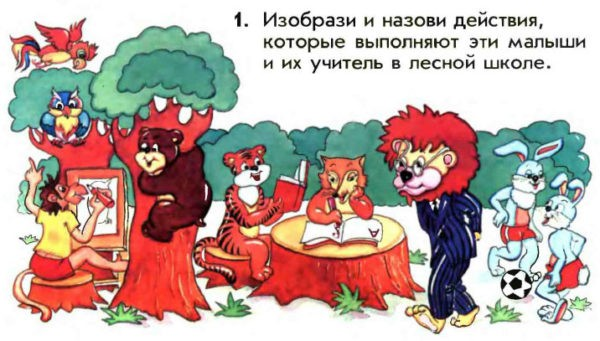 Учебник Enjoy English 1. Student's Book. Страница 26