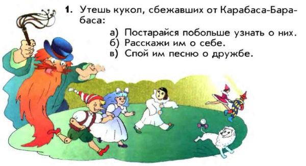 Учебник Enjoy English 1. Student's Book. Страница 30