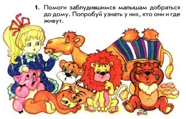 Учебник Enjoy English 1. Student's Book. Страница 9