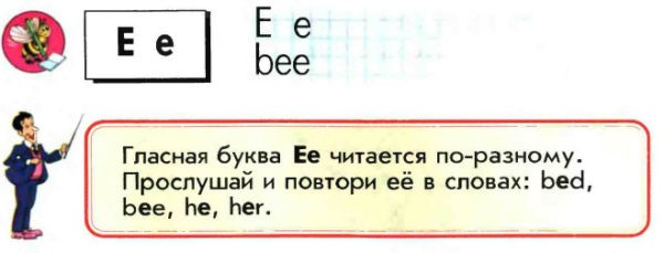 Учебник Enjoy English 1. Student's Book. Страница 12