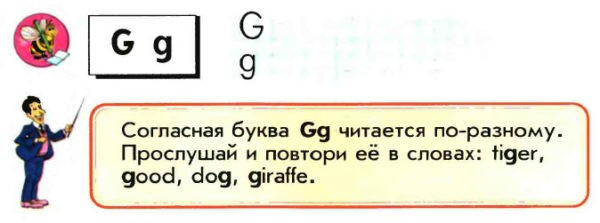 Учебник Enjoy English 1. Student's Book. Страница 14