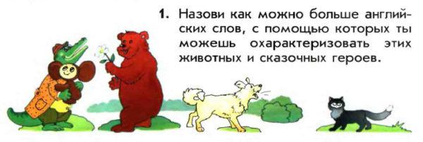 Учебник Enjoy English 1. Student's Book. Страница 20