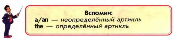 Учебник Enjoy English 1. Student's Book. Страница 75