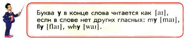 Учебник Enjoy English 1. Student's Book. Страница 76