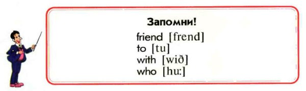 Учебник Enjoy English 1. Student's Book. Страница 87