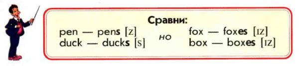 Учебник Enjoy English 1. Student's Book. Страница 73
