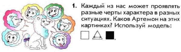 Учебник Enjoy English 1. Student's Book. Страница 64