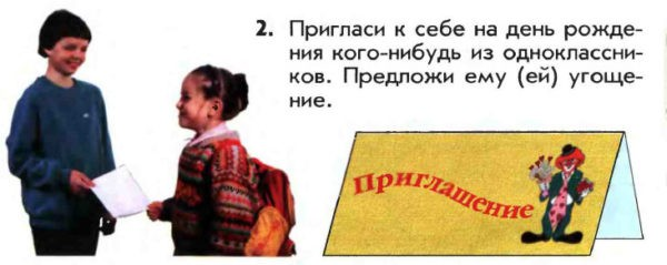 Учебник Enjoy English 1. Student's Book. Страница 138