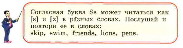 Учебник Enjoy English 2. Student's Book. Страница 38