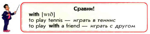 Учебник Enjoy English 1. Student's Book. Страница 121